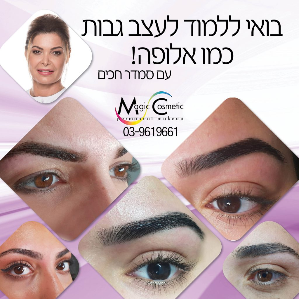 עיצוב גבות magic cosmetic