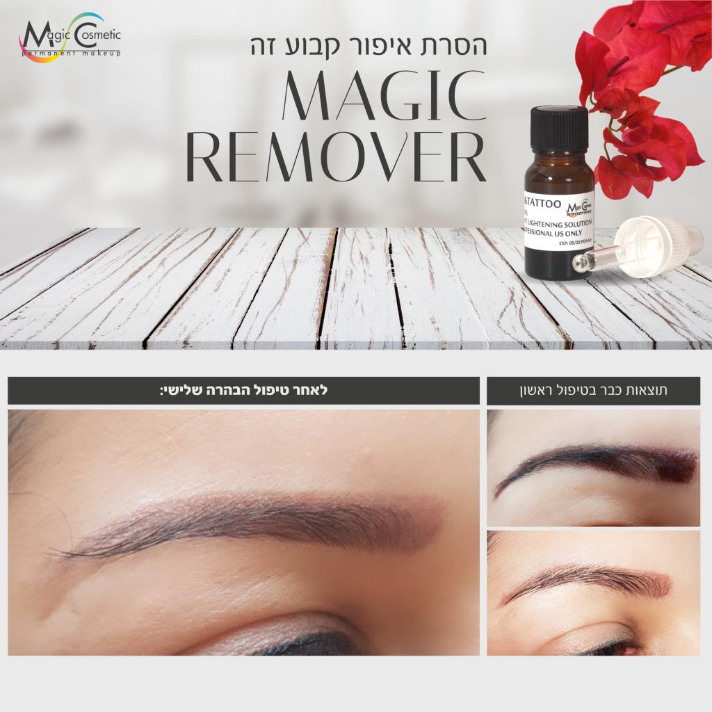 הסרת איפור קבוע - magic remover